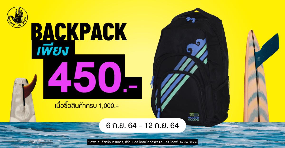 กระเป๋า Backpack แลกซื้อราคาเพียง 450 บาท