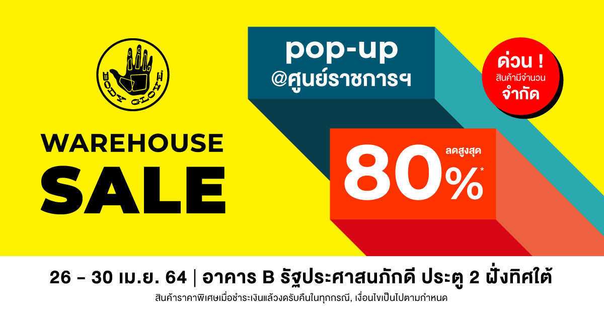 บู๊ธประจำเดือน เมษายน 2564 Warehouse Sale pop-up @ศูนย์ราชการ แจ้งวัฒนะ