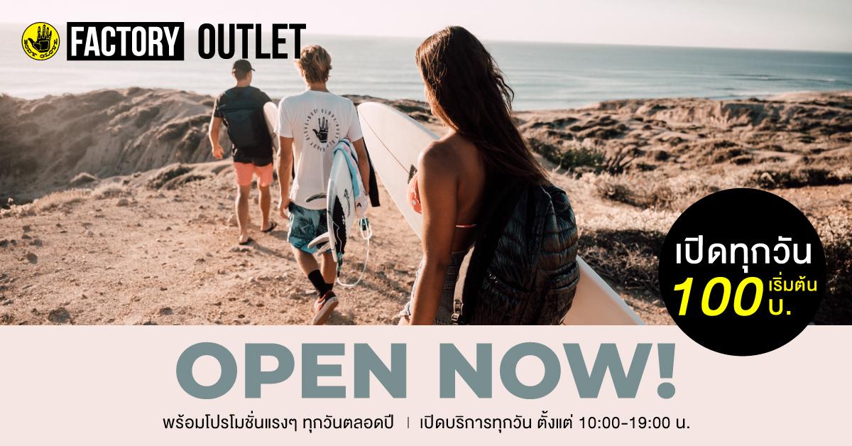 เปิดใหม่ Factory Outlet มีนบุรี