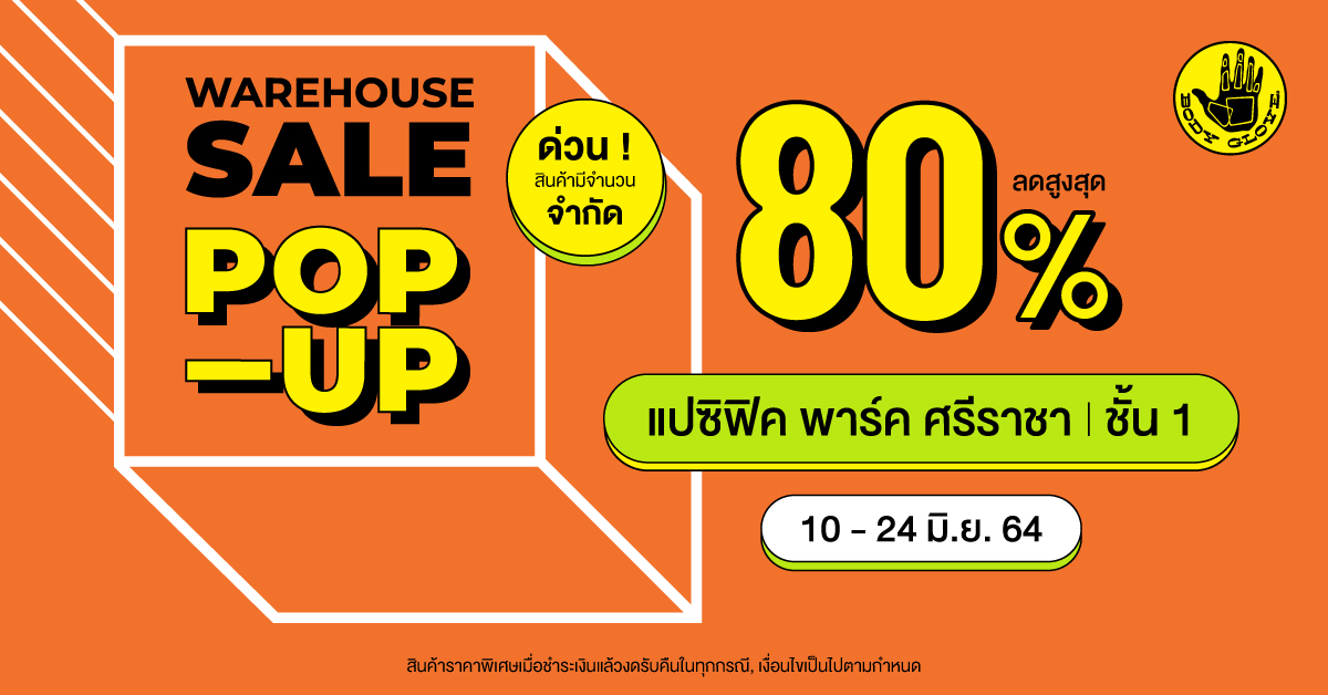 บู๊ธประจำเดือน มิถุนายน 2564 Warehouse Sale pop-up @แปซิฟิกศรีราชา