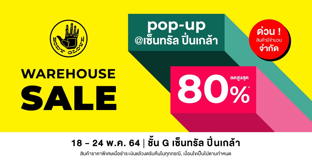 บู๊ธประจำเดือน พฤษภาคม 2564 Warehouse Sale pop-up @เซ็นทรัลปิ่นเกล้า