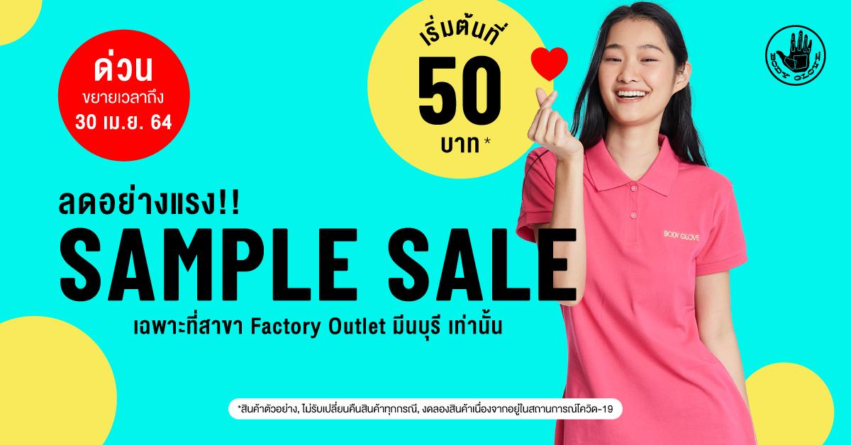 SAMPLE SALE  ราคาเริ่มต้นที่ 50 บาท!!