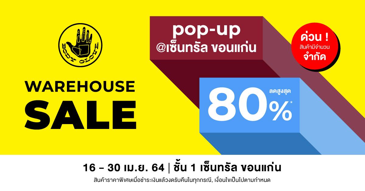 บู๊ธประจำเดือน เมษายน 2564 Warehouse Sale pop-up @เซ็นทรัลขอนแก่น