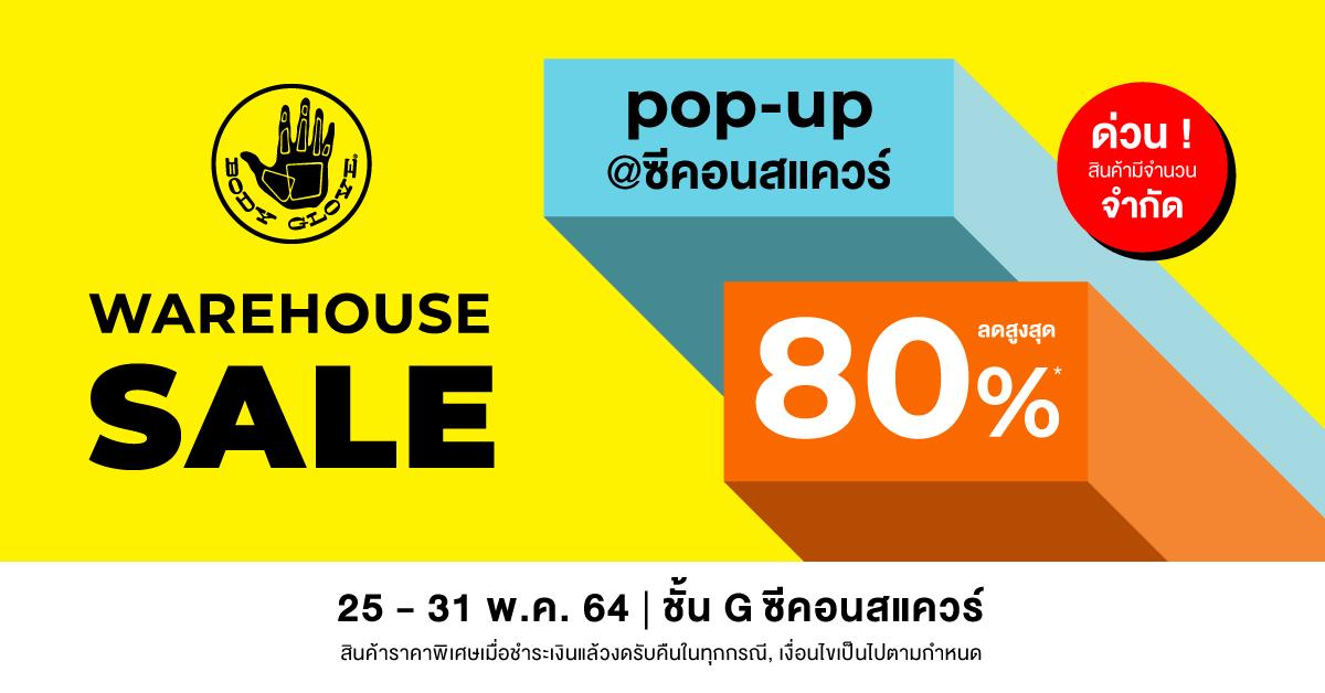 บู๊ธประจำเดือน พฤษภาคม 2564 Warehouse Sale pop-up @ซีคอนแสควร์