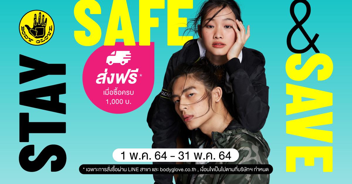 STAY SAFE AND SAVE โปรโมชั่นเดือน พ.ค. 2564