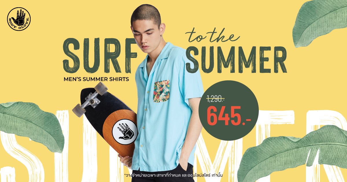 SURF TO THE SUMMER